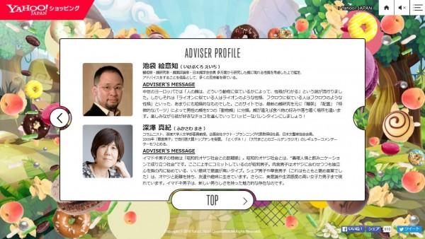 上から顔面評論家・日本顔学会会員などを務める顔のスペシャリスト・池袋絵意知さん、2009年「草食男子」で流行語大賞トップテンを受賞したコラムニスト・コメンテーターの深澤真紀さん。