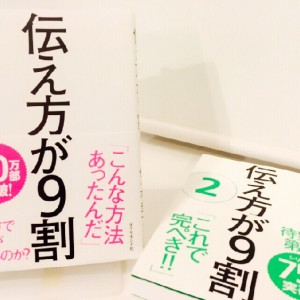 【anan連載中】佐々木圭一さんのベストセラービジネス書『伝え方が9割』を、丸の内OLが読んでみた。