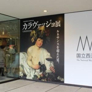 【危険な男にドキドキ】世界初公開作品も登場!『カラヴァッジョ展』上野でスタート