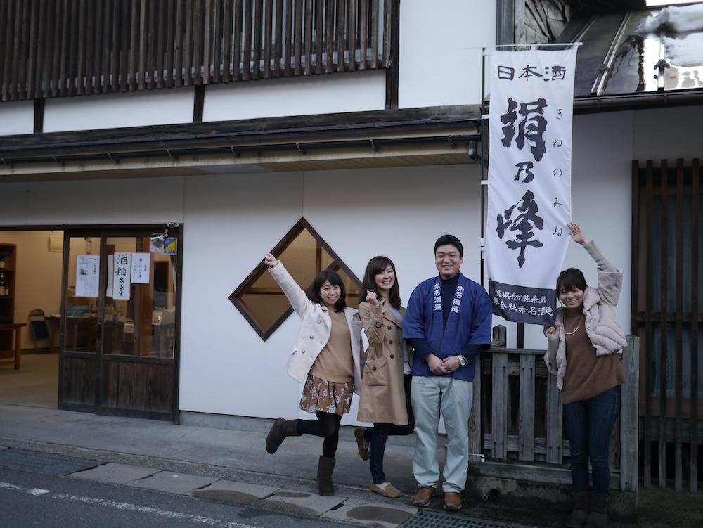 赤名酒造の三島社長と酒蔵の前で。