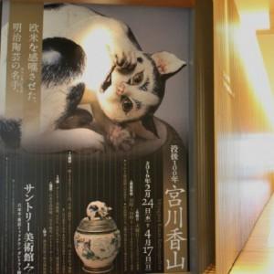 【オトナな彼と♪】リアルすぎるネコに興奮!六本木で『宮川香山』展開催中