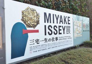 【おしゃれ女子必見!】六本木で開催『MIYAKE ISSEY展: 三宅一生の仕事』でセンスアップ♪