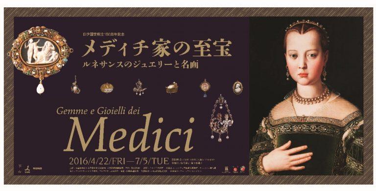 メディチ家の至宝看板 (907x1280)
