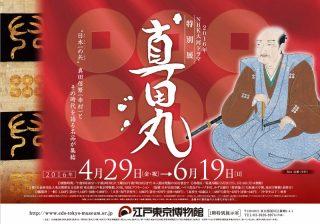【あの人気ドラマと連動!】歴史好きの彼を誘って♡『真田丸』展、両国でスタート