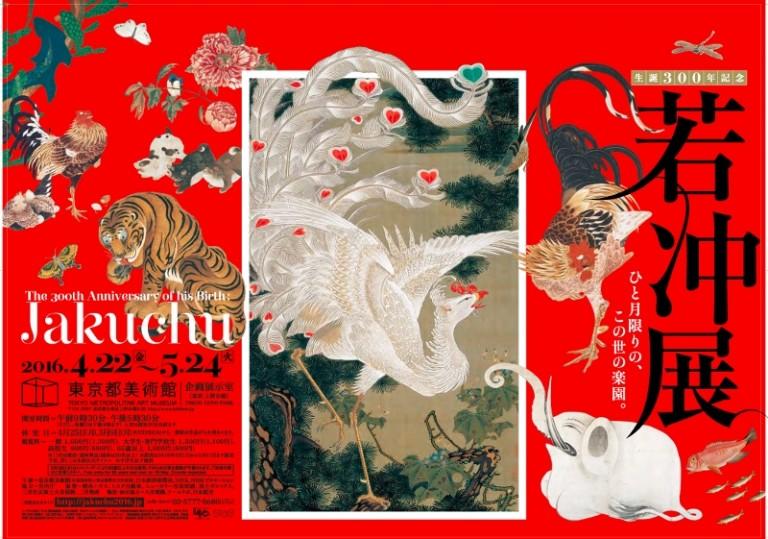 若冲ポスター横 (800x561)