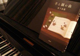 【本屋大賞受賞】宮下奈都さんの『羊と鋼の森』を、丸の内OLが読んでみた。