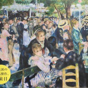 【幸せオーラ全開!】六本木の『ルノワール展』でハッピー気分をチャージ!