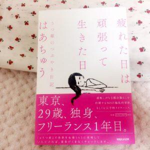 【#うつ姫】はあちゅうさんの『疲れた日は頑張って生きた日』を、丸の内OLが読んでみた。