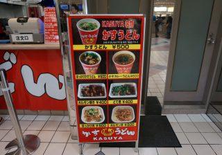【初体験】阪神競馬場で見つけた不思議な料理『かすうどん』を試してみると・・。