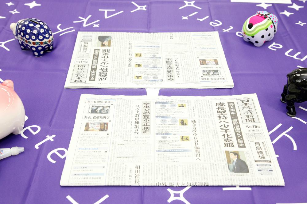 実際に新聞の一面を広げながら、読み方のヒントや重要な記事を見分けるコツを伝授してもらいます。