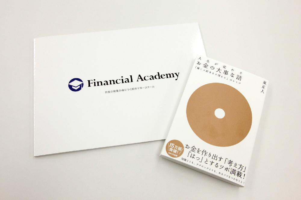 スクールのパンフレットと、お金の基礎的な考え方をまとめた『お金の大事な話~「稼ぐ×貯まる×増える」のヒミツ』(WAVE出版)をいただきました。