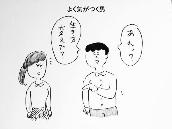 よく気がつく男 (1)