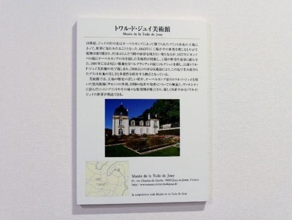 トワル美術館
