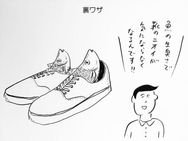 元画像「裏ワザ」 (1)