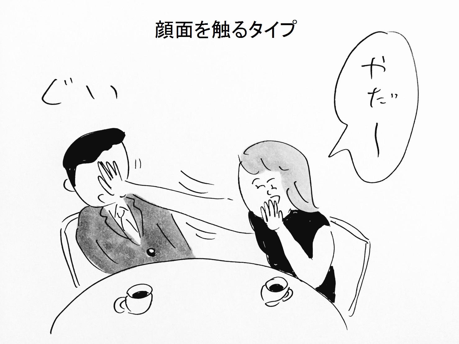 顔面を触るタイプ