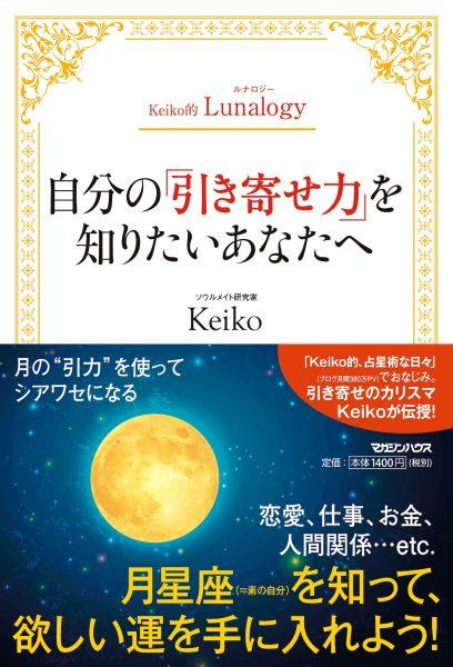 月の引力を知ることが幸せへの第一歩!?