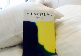 【恋の仕方を忘れた方へ】平野啓一郎さんの『マチネの終わりに』を、丸の内OLが読んでみた。