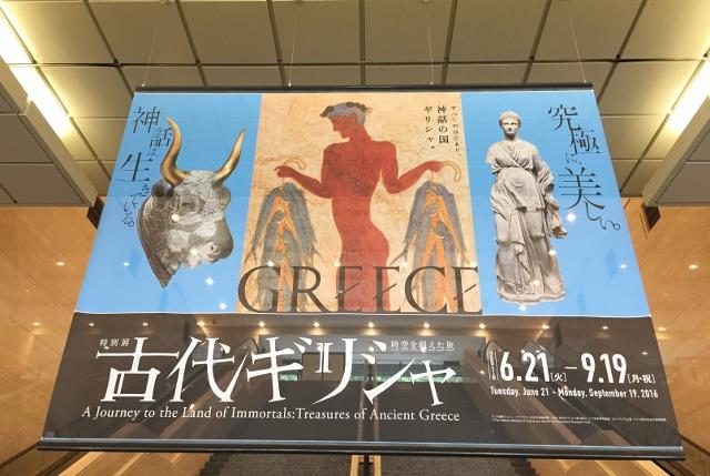 ギリシャ看板