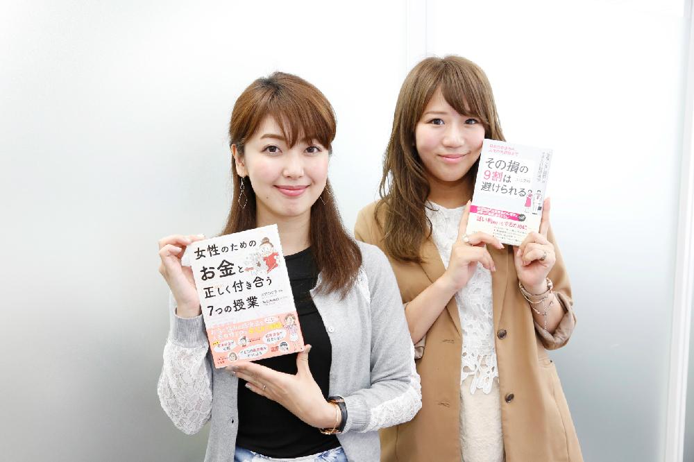 大江先生著の書籍「その損の9割は避けられる」と、ファイナンシャルアカデミーの大竹のり子さん監修のマンガ「女性のためのお金と正しく付き合う7つの授業」。