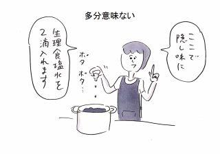 【モテるクイズ】Q11.最強にモテる手料理は次のうちどれ?
