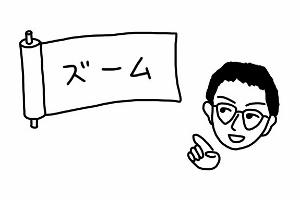 カメラテク佐藤さんズーム (300x200)