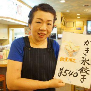 """【数量限定!】東京西巣鴨の名物!? """"かき氷餃子"""" で夏を乗り切っちゃおう!"""