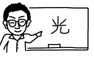 カメラテク佐藤さん修正光 (300x200)