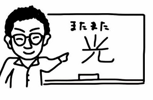カメラテク佐藤さん修正またまた (300x198)