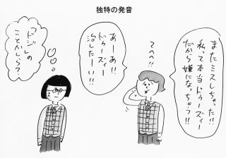 """【モテるクイズ】Q8.最強にモテる""""ドジ""""テクは次のうちどれ?"""