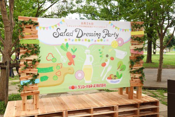 ドレッシングが主役の夏パーティ!