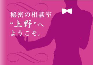 """秘密の相談室 """"上野"""" へようこそ。vol. 5「年下彼氏との将来が不安」"""