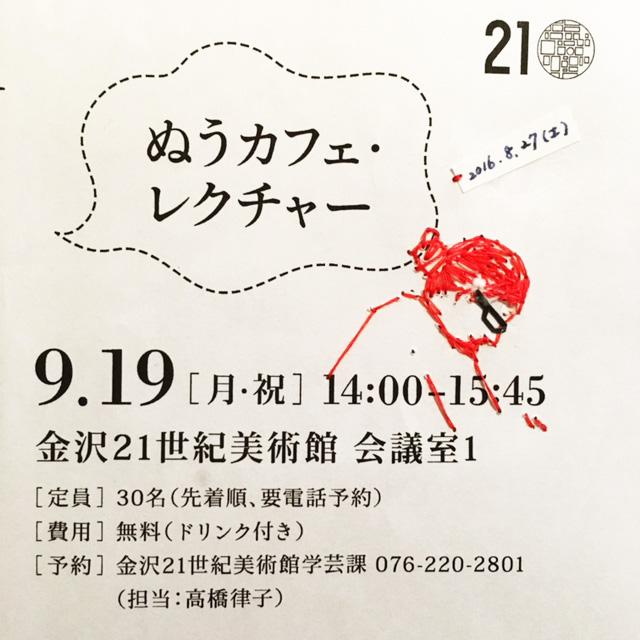 モンデンエミコ«刺繍日記 2016年8月27日»