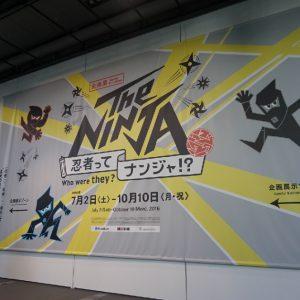 【お忍びデート!?】オトナ女子も楽しめる企画展「The NINJA -忍者ってナンジャ!?-」!