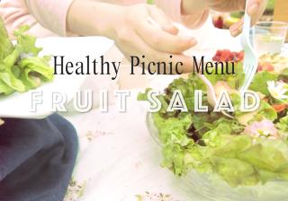 【新提案ピクニックならでは♡】フルーツサラダでピクニックに彩りをプラス♡ #2 【初秋の旅特集】