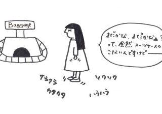 【スーツケースが行方不明!?-空港編-】実録! トラブルトラベラーMasamiの事件簿 vol.4