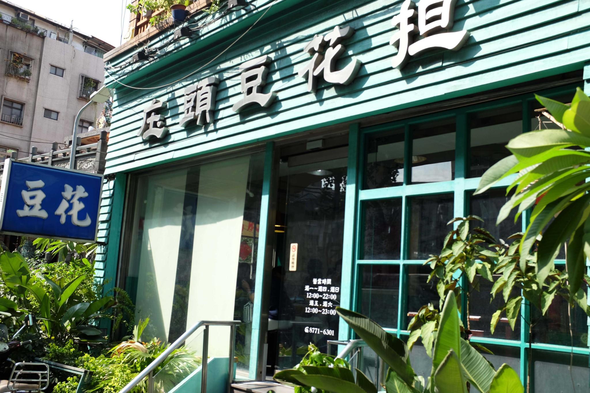 忠成復興駅から徒歩10分の豆花専門店「庄頭豆花担」。