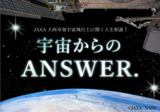 JAXA大西卓哉宇宙飛行士に聞く人生相談! #4 祝ご帰還! 宇宙からのANSWER. 仕事関係その4