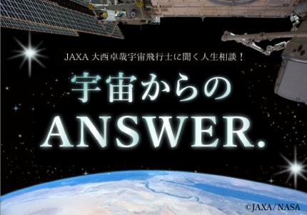 JAXA大西卓哉宇宙飛行士に聞く人生相談! #9 宇宙からのANSWER. 健康について その1