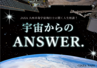 JAXA大西卓哉宇宙飛行士に聞く人生相談! 宇宙からのANSWER.  #0 ananのための特別動画!