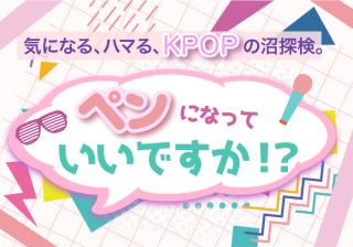 【K-POPの沼探検】#4 iKON登場!