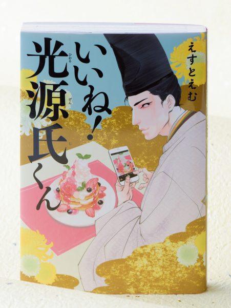 独身OLの部屋になぜかタイムスリップしてしまった光源氏が、スマホを手に東京の街を歩き、ツイッターを始め、女の家から朝帰りする日々を描いたコメディ。祥伝社 700円