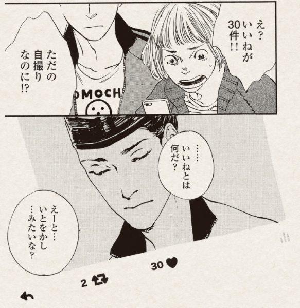 えすとえむ『いいね!光源氏くん』(C)えすとえむ/祥伝社フィールコミックス