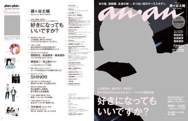 anan「好きになってもいいですか?」特集。藤ヶ谷太輔さんの表紙撮影の裏側は?!