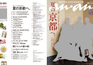 anan「夏の京都へ。」特集。表紙の関ジャニ∞さん撮影の裏側は?!