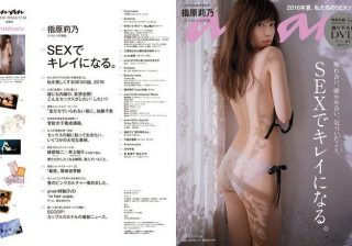anan「SEXでキレイになる。」特集。表紙の指原莉乃さんの表紙撮影の様子は?