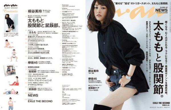 anan「太ももと股関節。」特集。表紙の桐谷美玲さんの表紙撮影の様子は?
