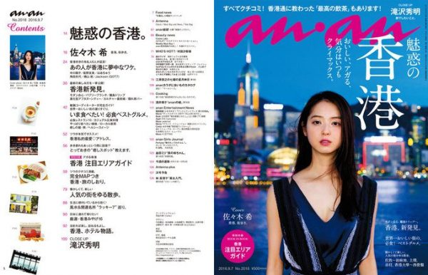 anan「魅惑の香港」特集。表紙の佐々木希さんの表紙撮影の様子は?