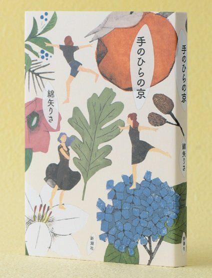 四季折々に味わい深い、京都の自然や街の雰囲気、行事、風物など。繊細な描写を通して、京暮らしの一年を体感しているような気分になれる楽しさも。新潮社 1400円