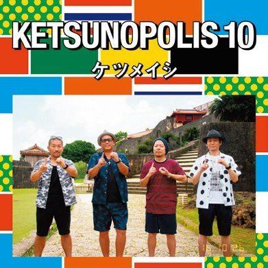 『KETSUNOPOLIS 10』CD + DVD ¥4,000 CD+Blu‐ray¥4,500 CD¥3,000(avex trax ) 2017年1月7日公開の映画『僕らのごはんは明日で待ってる』の主題歌「僕らのために...」など全16曲収録。発売中。