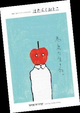 夢破れ、かさむ一方の借金に首の回らないリンゴ農家の男たち。そんな時、彼らの前に謎の液体を持ってひとりの女がやってきた。金を生むというその液体の正体とは…。11月3日(木)~20日(日) 下北沢・本多劇場 作・演出/長塚圭史 出演/池田成志、中村まこと、松村武、池田鉄洋、富岡晃一郎、北浦愛、中山祐一朗、伊達暁、長塚圭史 前売り6800円 当日7300円 U-25 3500円(25歳以下対象、要証明書) すべて税込み ゴーチ・ブラザーズTEL:03・6809・7125(月~金曜10時~18時) 福岡、広島、大阪、名古屋、盛岡、仙台公演あり。http://spiders.jp/